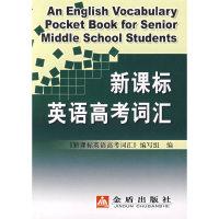 新课标英语高考词汇