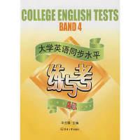 大学英语同步水平练与考4级