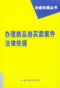 办案依据丛书--办理商品房买卖案件法律依据