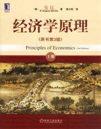 经济学原理(原书第3版·上册)