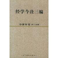 经学今诠三编(中国哲学第24辑)