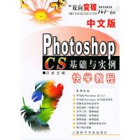 中文版Photoshop CS基础与实例快学教程