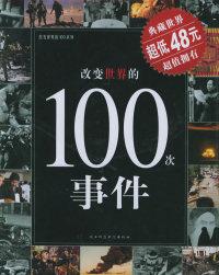 改变世界的100次事件——改变世界的100系列