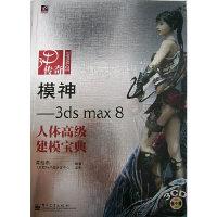 模神:3ds max8人体高级建模宝典