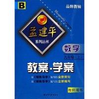 数学教案学案(9上教师用书)(B)/孟建平系列丛书(孟建平系列丛书)
