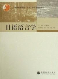 日语语言学