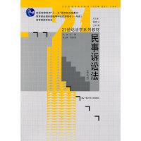 民事诉讼法(第五版)(内容一致,印次、封面或原价不同,统一售价,随机发货)