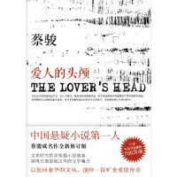 爱人的头颅(中国悬疑小说第一人 蔡骏成名作全新修订版! )
