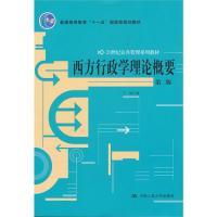 西方行政学理论概要(第二版)