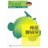 食品营销学