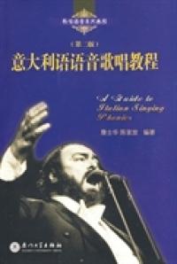 意大利语语音歌唱教程(第二版)