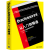 Oracle数据库管理从入门到精通-(13.6小时多媒体教学视频)
