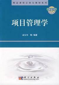 项目管理学(内容一致,印次、封面或原价不同,统一售价,随机发货)