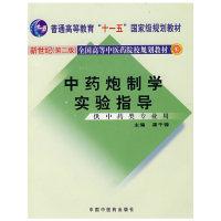 中药炮制学实验指导(供中药类专业用)(第二版)