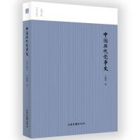 中国历史党争史(图文版)/名家小史