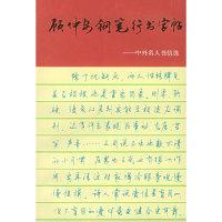 顾仲安钢笔行书字帖:中外名人书信选