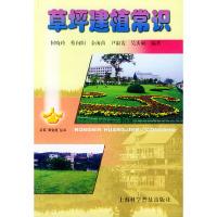 """农民""""黄金屋""""丛书——草坪建植常识"""