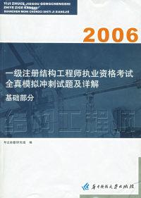 2006一级注册结构工程师执业资格考试全真模拟冲刺试题及详解:基础部分