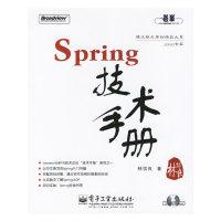 Spring技术手册