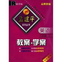英语教案学案(8上新目标学生用书)(R)/孟建平系列丛书(孟建平系列丛书)
