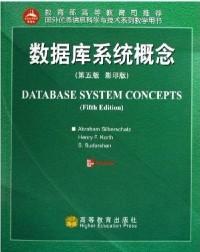 数据库系统概念(第5版影印版)