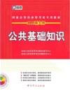 (党史版)2011新大纲国家公务员录用考试专用教材—公共基础知识