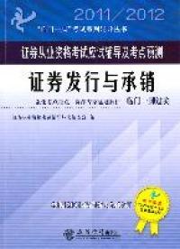 2013證券發行與承銷(證券從業資格考試應試輔導及考點預測)
