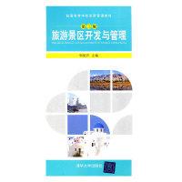 旅游景区开发与管理-第三版