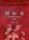 国际法-(第二版)
