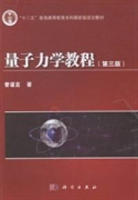 量子力学教程-(第三版)
