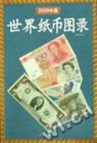世界纸币图录-(2008年新版)