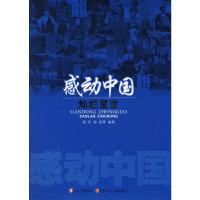 感动中国:灿烂星空