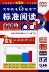 大学英语6级考试标准阅读挑战高分160篇(第十版)(710分新题型)