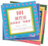 101种方法对你的孩子(共5册)