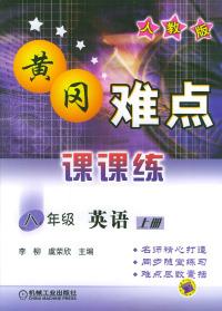 八年级英语人教版(上册)--黄冈难点课课练