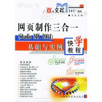 网页制作三合一(Studio MX 2004)基础与实例快学教程