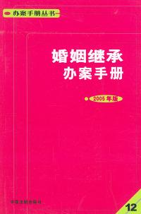 婚姻继承办案手册2005年版——办案手册丛书