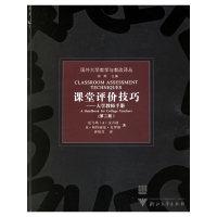 课堂评价技巧:大学教师手册(第二版)