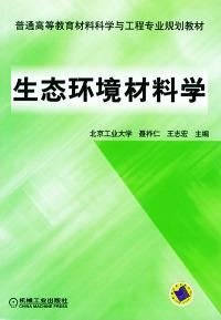 生态环境材料(内容一致,印次、封面或原价不同,统一售价,随机发货)