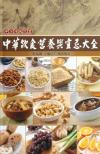 中华饮食营养与宜忌大全