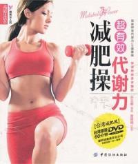 超有效代谢力减肥操