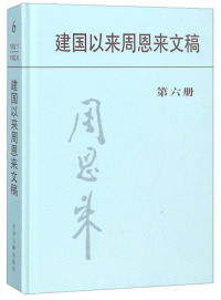 建国以来周恩来文稿 一九五一年一月到一九五六年十二月 第四册到第十三册 共十册精装 中央文献出版社