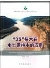 """""""3S""""技术在水土保持中的应用"""