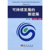 可持续发展的新进展(Advances in Sustainable Development)