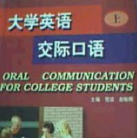 大學英語交際口語(上)