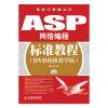 ASP网络编程标准教程(DVD视频教学版)