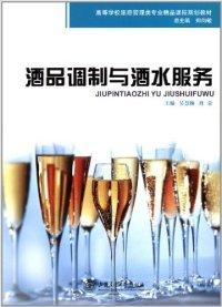 酒品调制与酒水服务
