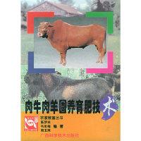 肉牛羊圈养育肥技术——农家致富丛书