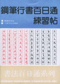 钢笔行书百日通练习帖——书法百日通系列