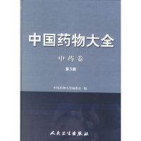 中国药物大全:中药卷(第3版)